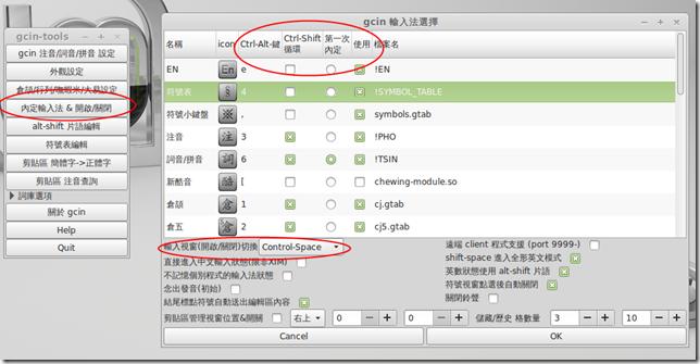 31 Dec 2013 Linux Mint - GCIN setup 02