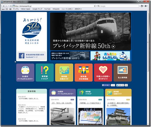 SnapCrab_東海道新幹線 開業50周年記念サイト_2014-5-9_16-55-0_No-00