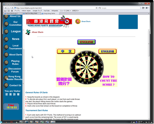 SnapCrab_Hong Kong Darts Association_2014-5-19_16-18-53_No-00