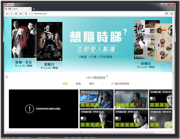 SnapCrab_主頁  HKTV - Opera_2014-11-22_23-6-5_No-00
