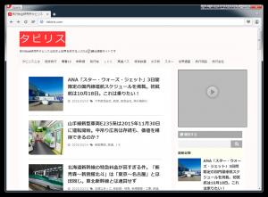 SnapCrab_旅行総合研究所タビリス - Opera_2015-10-15_11-51-55_No-00