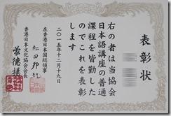 日本文化協會日本語講座皆勤賞表彰狀 (Name Masked)