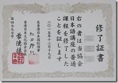 日本文化協會日本語講座普通級修了証書 (Name Masked)