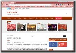SnapCrab_如何有效地學日語漢字 - 翔太的喫茶館 - Google Chrome_2015-12-27_1-43-53_No-00