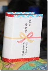 日本文化協會日本語講座皆勤賞現金獎品盒