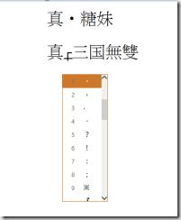 20160128 Win10 Chi IME Symbol 1